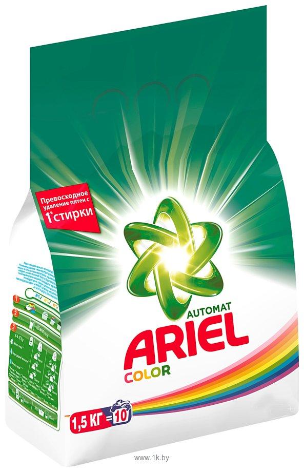Фотографии Ariel Color 1.5 кг