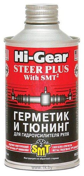 Фотографии Hi-Gear Steer Plus With SMT2 295 ml (HG7023)