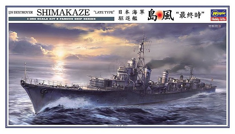 "Фотографии Hasegawa Эсминец IJN Destroyer Shimakaze ""Late Type"""