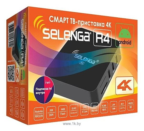 Фотографии Selenga R4