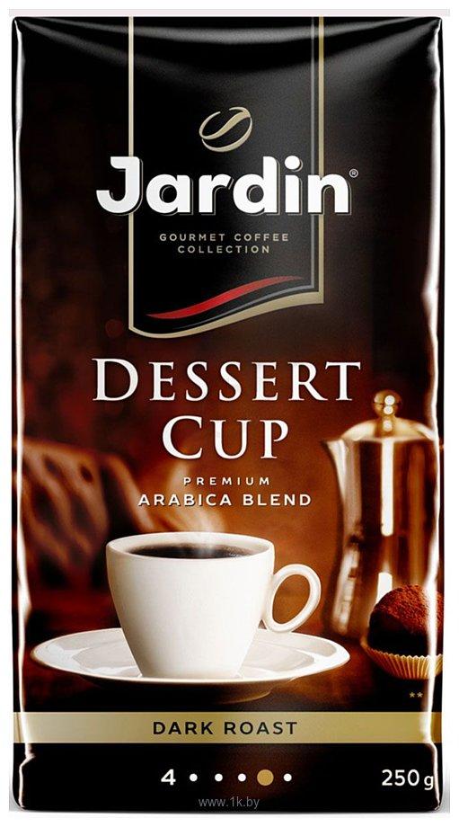 Фотографии Jardin Dessert Cup молотый 250 г
