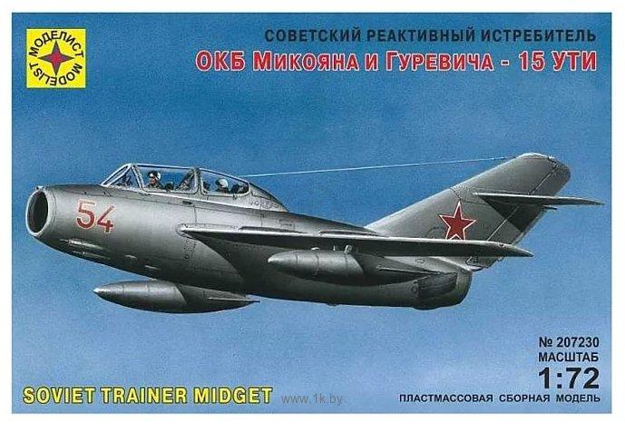 Фотографии Моделист Советский реактивный истребитель МиГ-15УТИ 207230