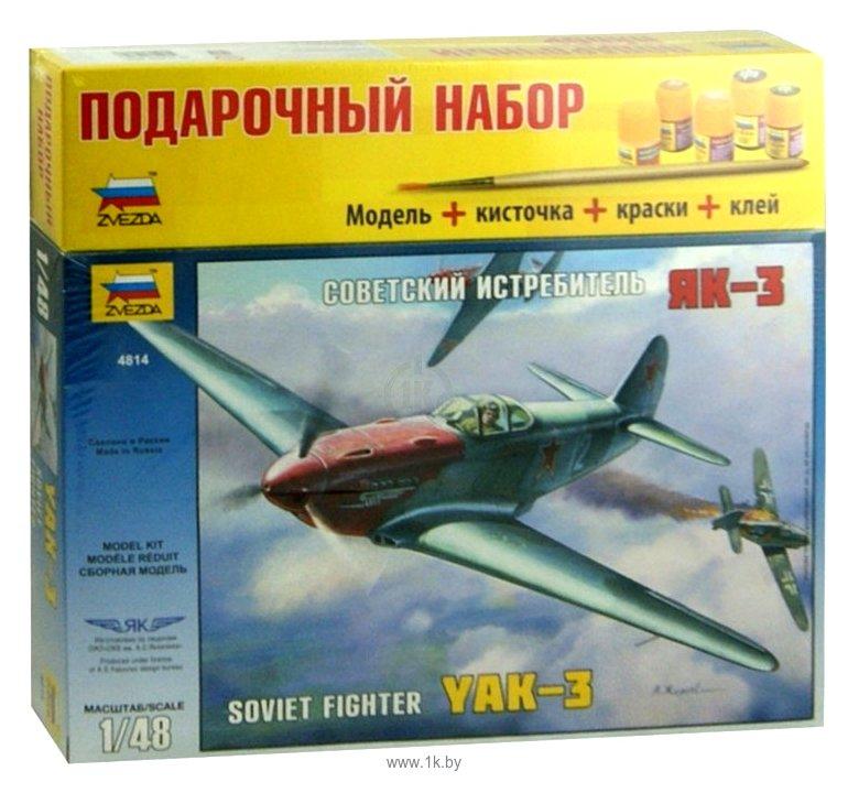 """Фотографии Звезда Советский истребитель """"Як-3"""". Подарочный набор."""