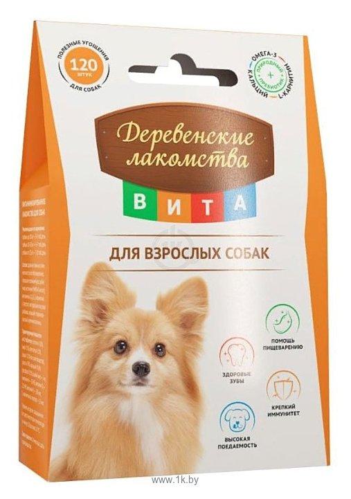 Фотографии Деревенские Лакомства ВИТА для взрослых собак