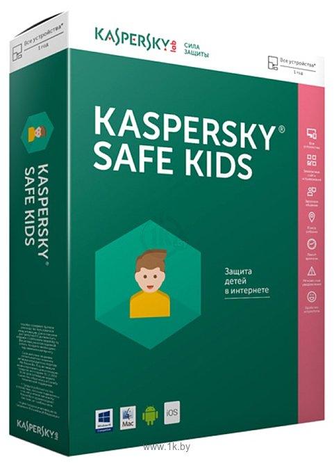 Фотографии Kaspersky Safe Kids (1 аккаунт, 1 год, ключ)