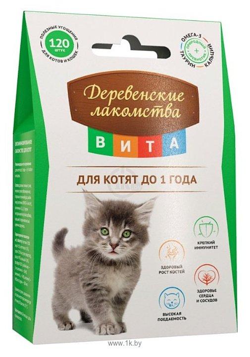 Фотографии Деревенские Лакомства ВИТА для котят до 1 года