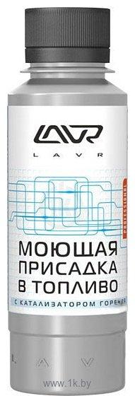 Фотографии Lavr Universal Fuel Cleaner 120ml (Ln2126)