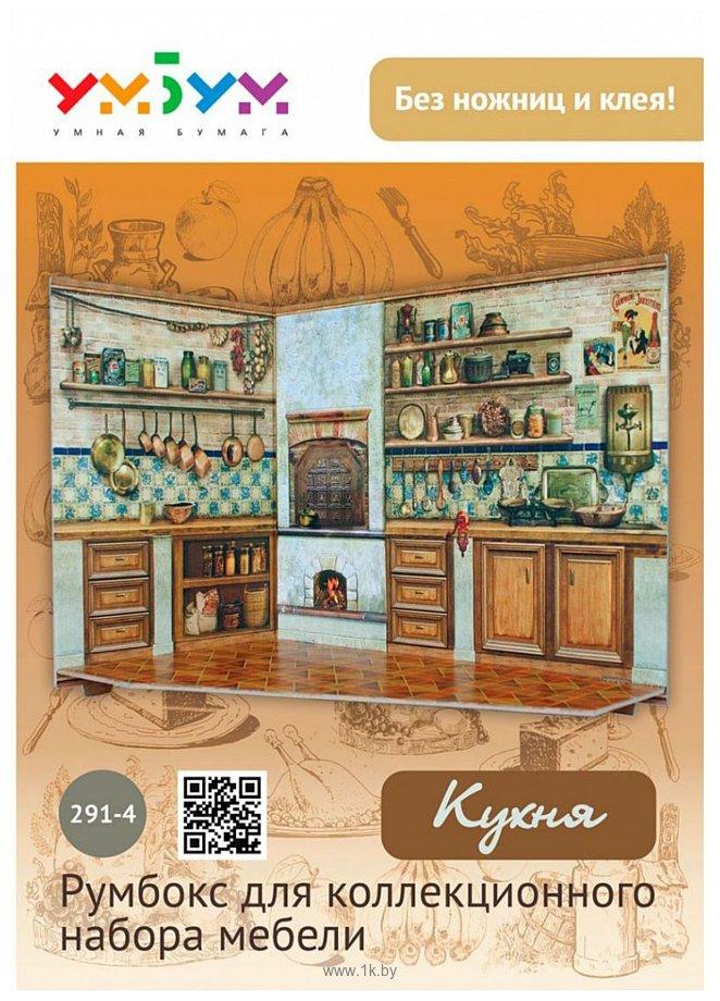 Фотографии Умная Бумага Румбокс. Кухня