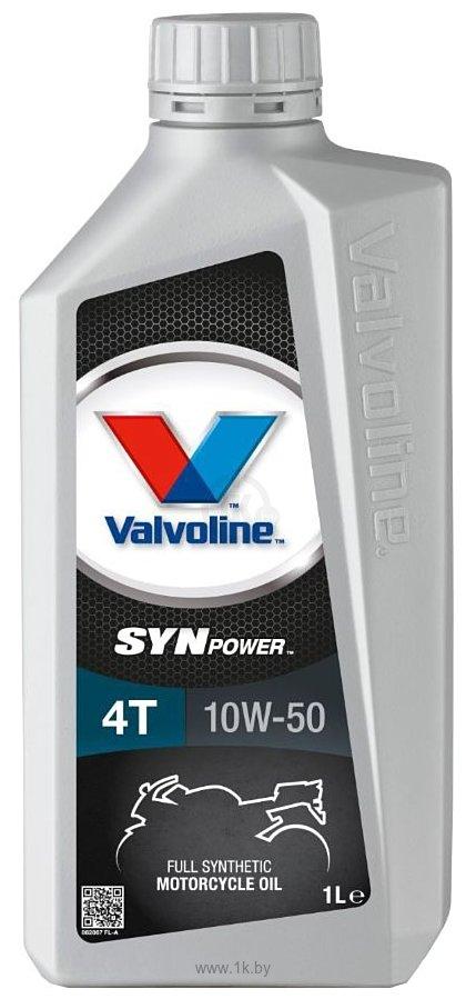 Фотографии Valvoline SynPower 4T 10W-50 1л