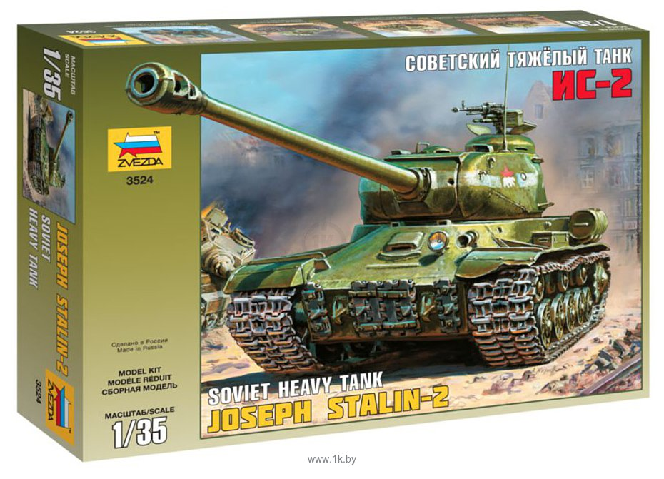Фотографии Звезда Советский тяжелый танк ИС-2