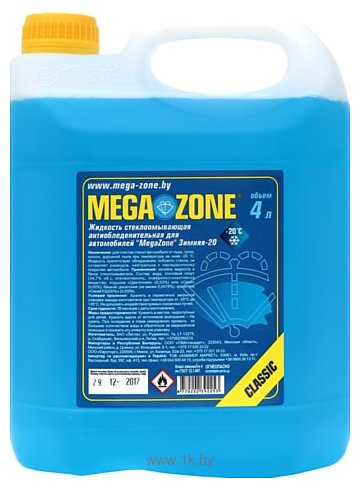Фотографии MegaZone Classic winter -20 °С, новая упаковка 4л