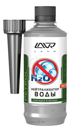 Фотографии Lavr Dry Fuel Petrol 310ml (Ln2103)