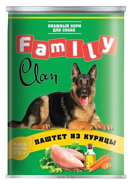 Фотографии CLAN Family Паштет из курицы для собак (0.970 кг) 1 шт.
