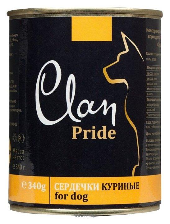 Фотографии CLAN Pride Сердечки куриные для собак (0.340 кг) 12 шт.
