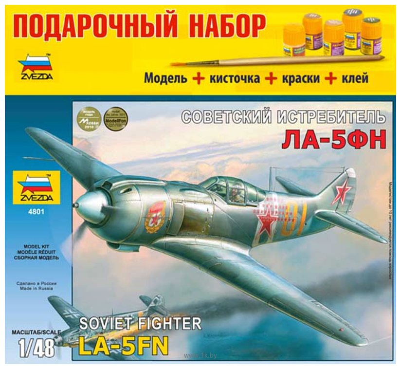 """Фотографии Звезда Советский истребитель """"Ла-5ФН"""". Подарочный набор."""