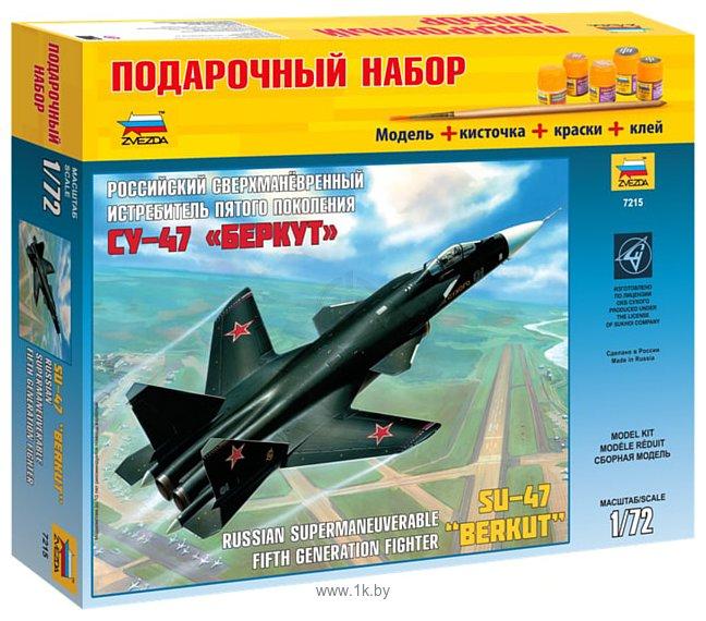 """Фотографии Звезда Самолет Су-47 """"Беркут"""". Подарочный набор."""