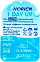 Horien 1 Day UV +6 дптр 8.6 mm