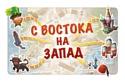 Мир Хобби Ticket to Ride Junior Европа