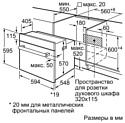 Bosch HBF134EL0R