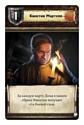 Мир Хобби Игра престолов Второе издание Танец с драконами
