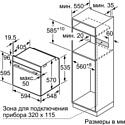 Bosch HBG517BS0R