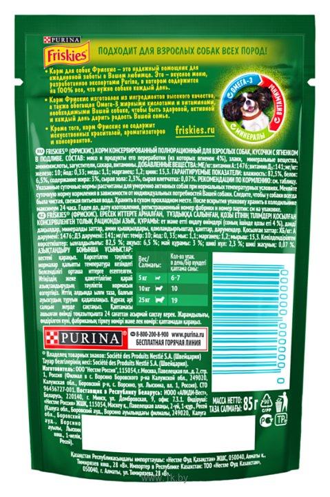 Фотографии Friskies (0.085 кг) 24 шт. консервированный полнорационный для взрослых собак, кусочки с ягненком в подливе