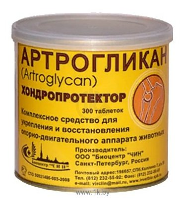 Фотографии Биоцентр ЧИН Артрогликан