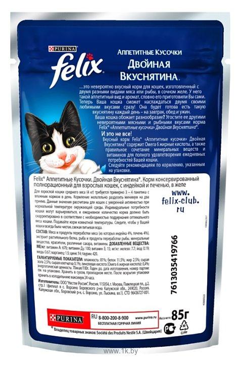 Фотографии Felix Аппетитные кусочки Двойная вкуснятина с Индейкой и печенью в желе (0.085 кг) 1 шт.