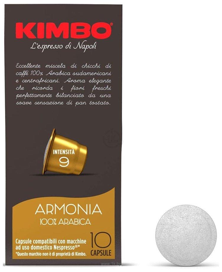 Фотографии Kimbo Armonia 100% Arabica 10 шт