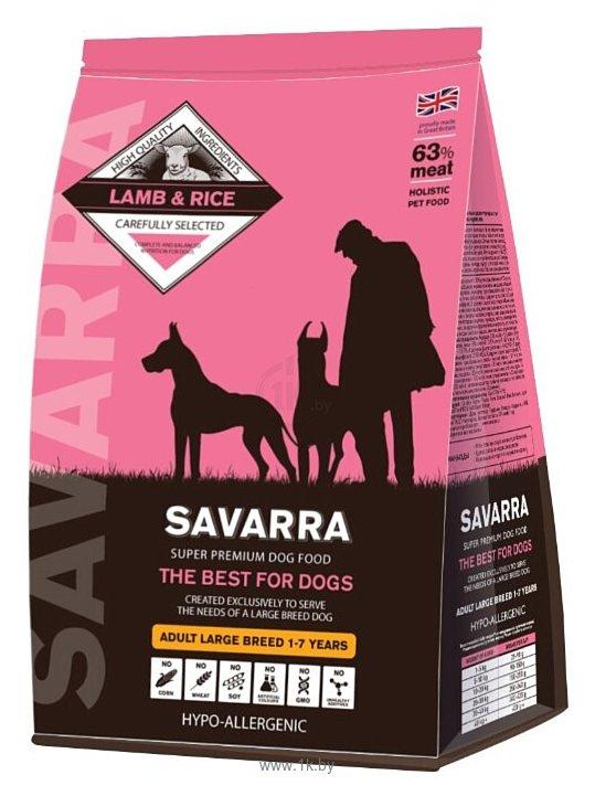 Фотографии SAVARRA (12 кг) Adult Large Breed Ягненок и рис