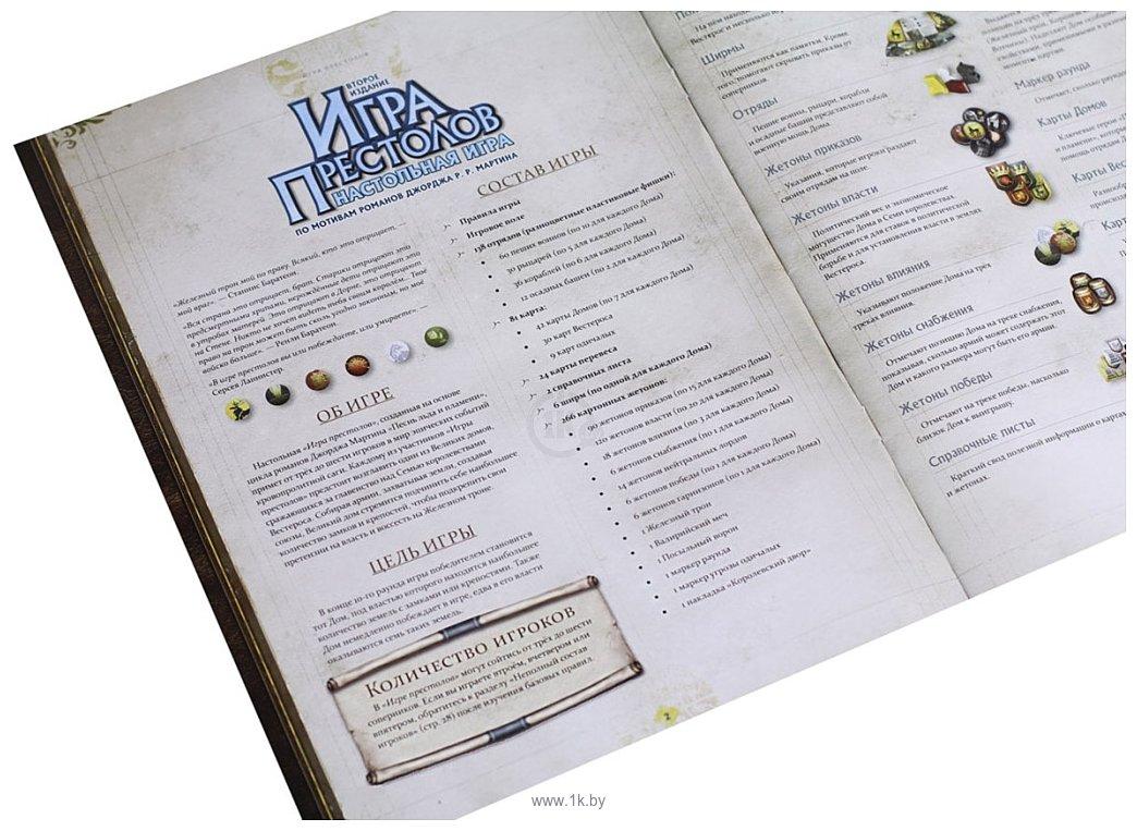 Фотографии Мир Хобби Игра Престолов - второе издание