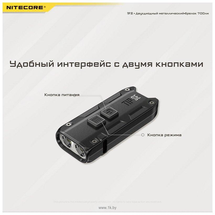 Фотографии Nitecore TIP SE (серый)
