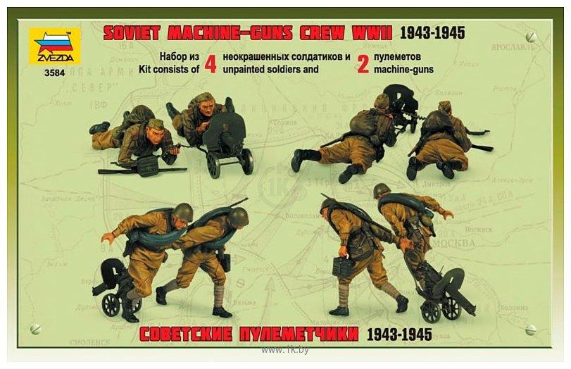 Фотографии Звезда Советские пулеметчики 1943-1945