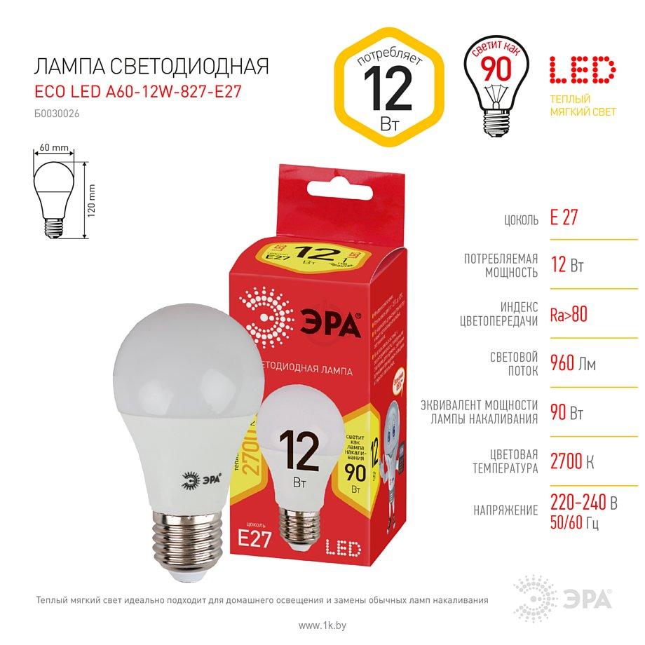 Фотографии ЭРА LED ECO A60-12W-827-E27