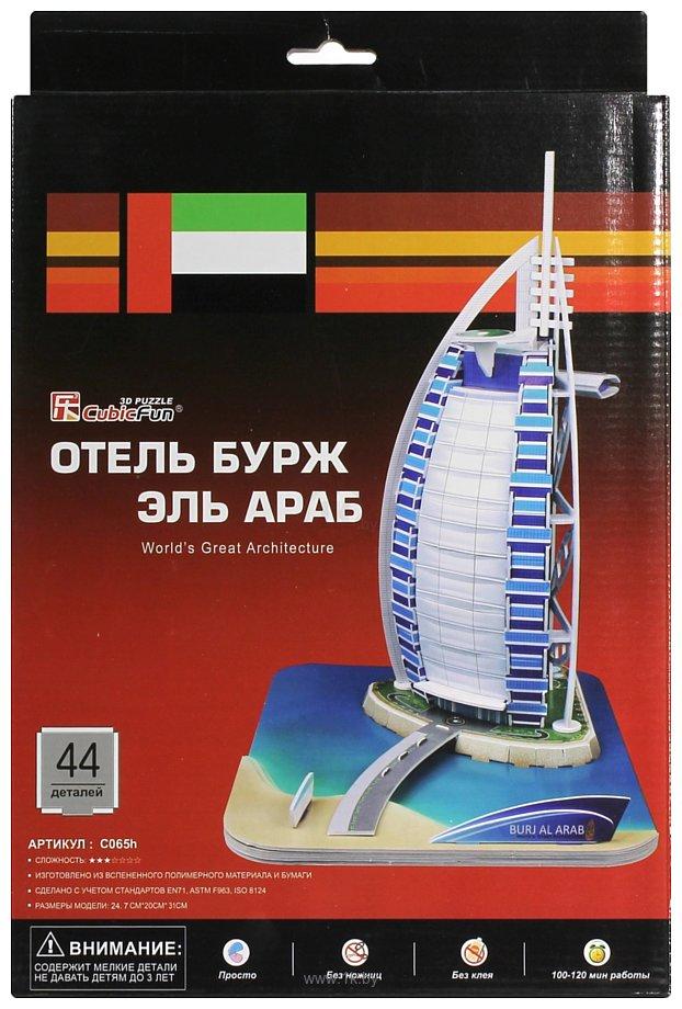 Фотографии CubicFun Отель Бурж эль Араб (ОАЭ) C065h