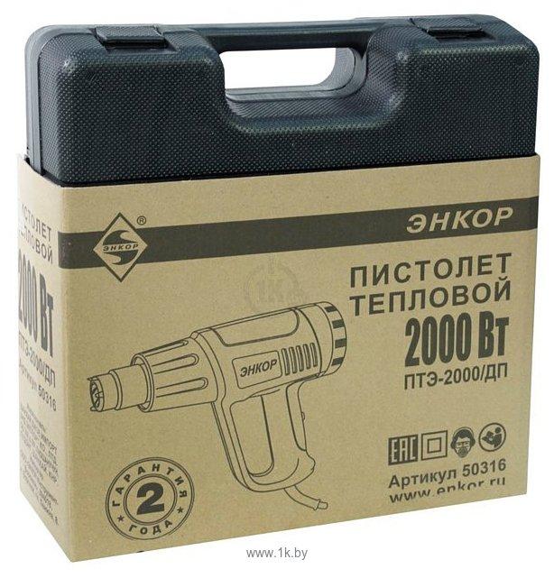 Фотографии Энкор ПТЭ-2000/ДП с кейсом