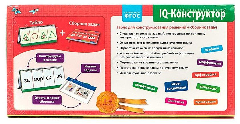 Фотографии Айрис-Пресс IQ Конструктор Русский язык