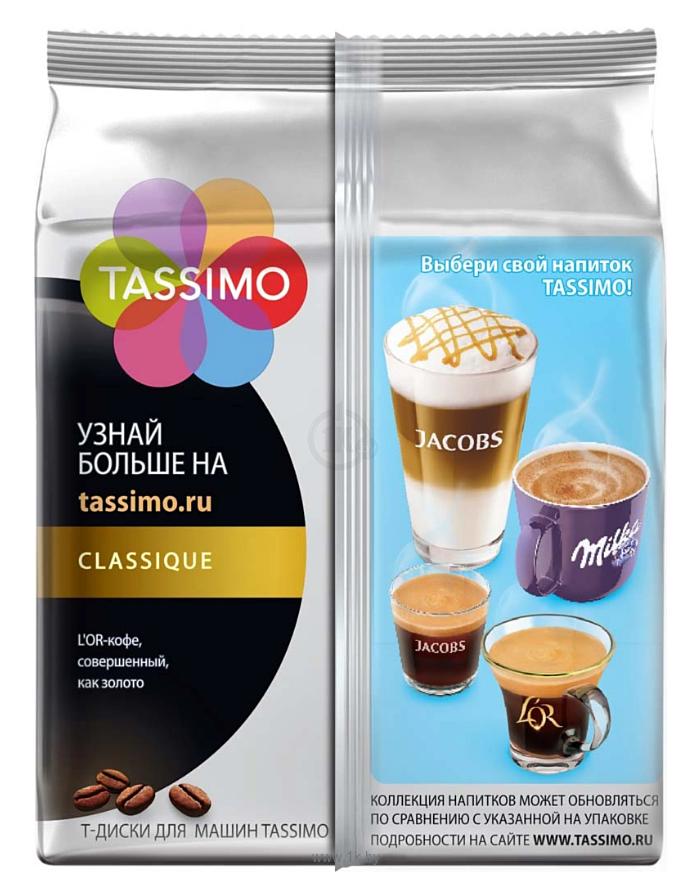 Фотографии Tassimo L'OR Espresso Classique 16 шт