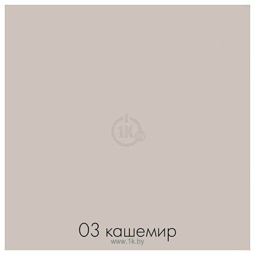 Фотографии Домус Мини-1 (кашемир)