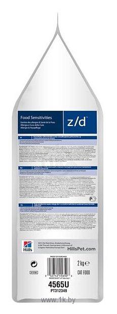 Фотографии Hill's Prescription Diet Z/D Feline Low Allergen dry (2 кг)