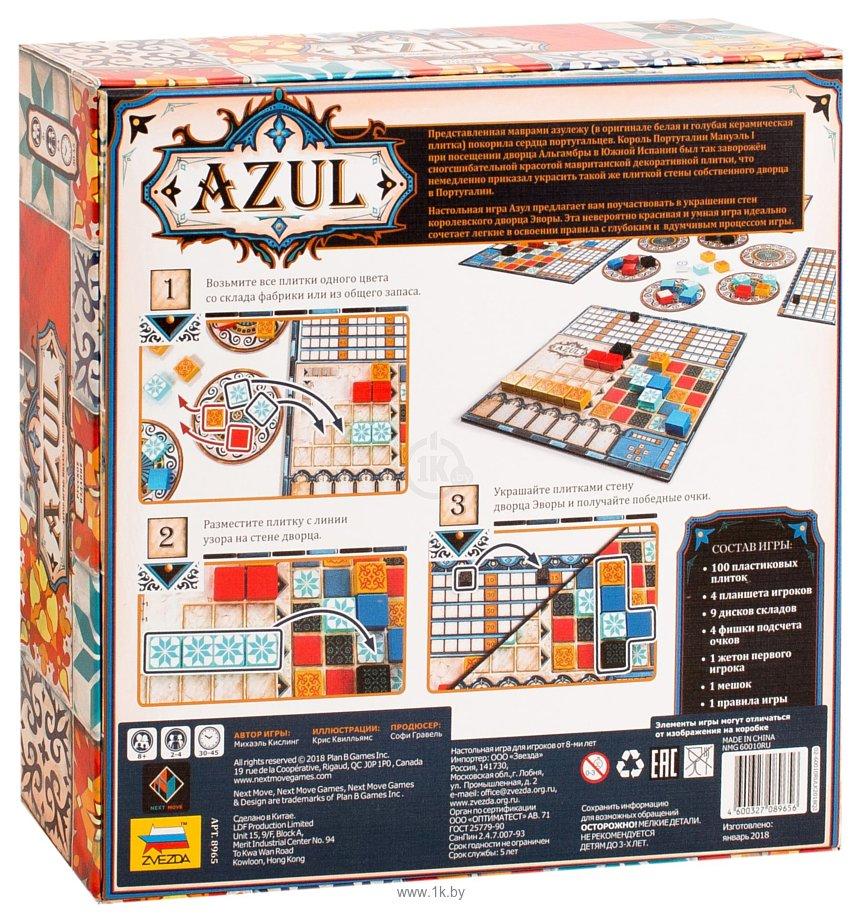 Фотографии Звезда Azul 8965