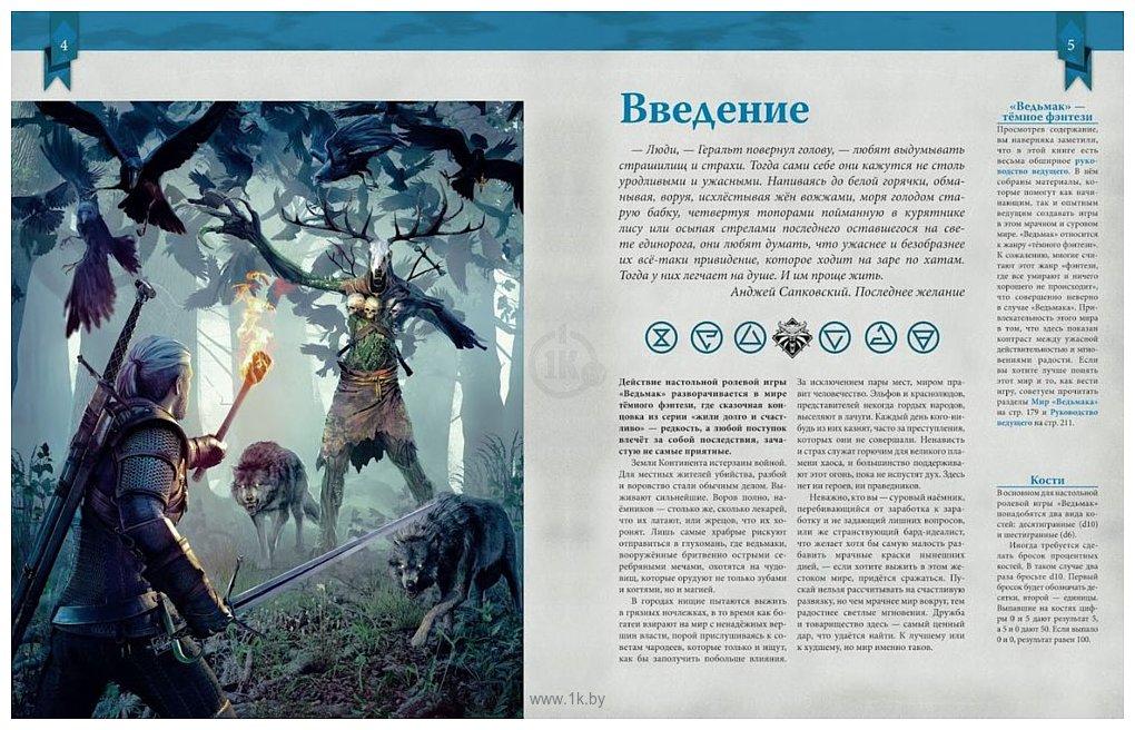 Фотографии Мир Хобби Ведьмак Настольная ролевая игра