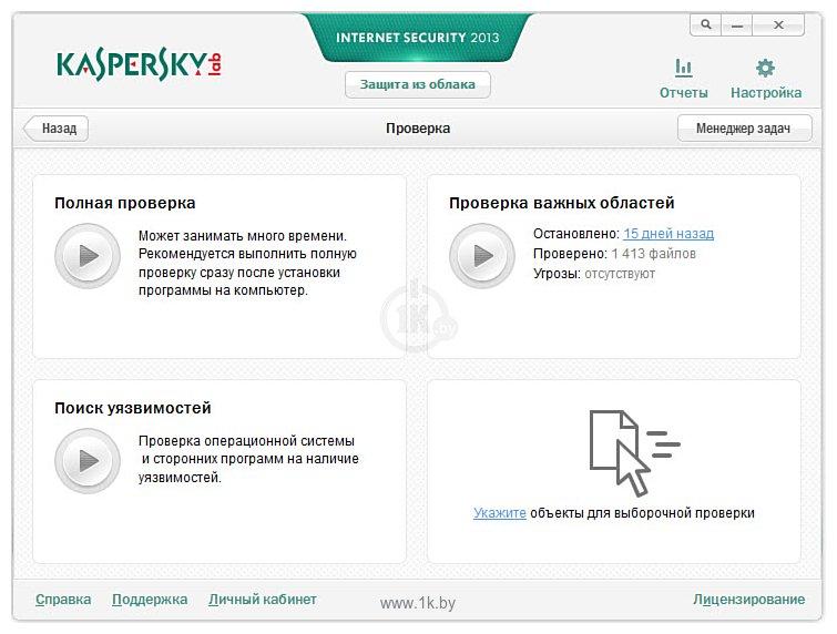 Фотографии Kaspersky Internet Security 2013 (2 ПК, 1 год)