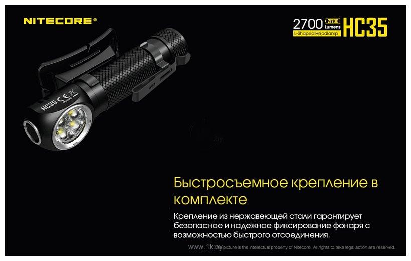 Фотографии Nitecore HC35 (черный)