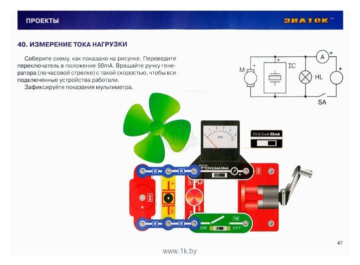 Фотографии Знаток 70690 Альтернативная энергия
