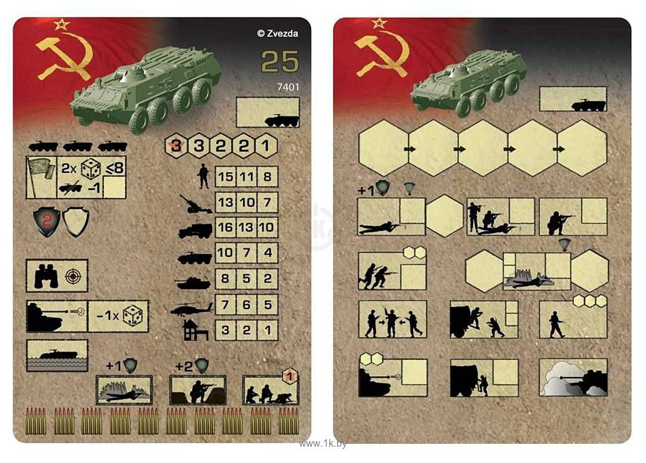 "Фотографии Звезда Советский бронетранспортер ""БТР-80"""
