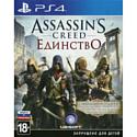 Assassin's Creed: Единство - Специальное издание [PS4, русская версия]