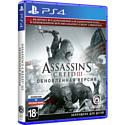 Assassin's Creed III - Обновленная версия [PS4, русская версия]