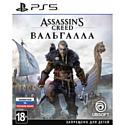 Assassin's Creed: Valhalla (Вальгалла) [PS5, русская версия]