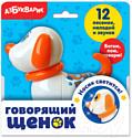 Интерактивная игрушка Азбукварик Говорящий щенок / AZ-2240